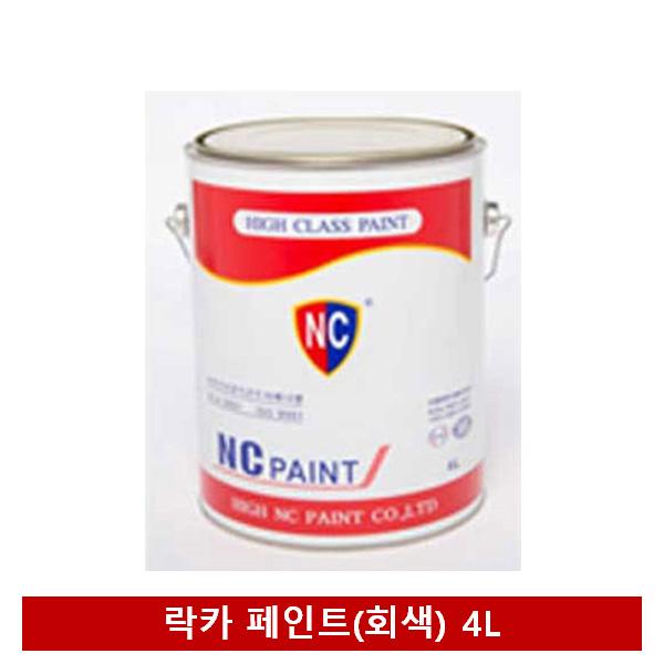 NC페인트(국내산) 락카 페인트(회색) 4L